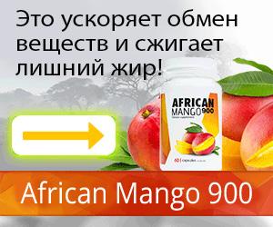 AfricanMango900 - потеря веса
