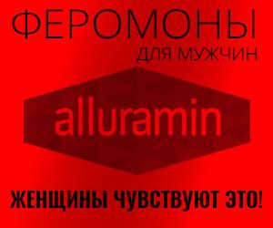 Alluramin - феромоны