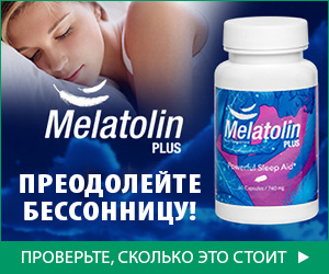 Melatolin Plus - бессонница