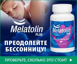 Melatolin Plus - бессонница
