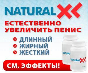 Natural XL - пенис