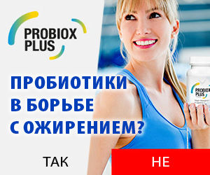 Probiox Plus - пробиотики