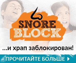 SnoreBlock - храп