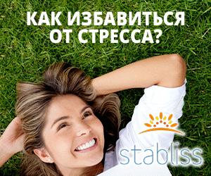 Stabliss - стресс